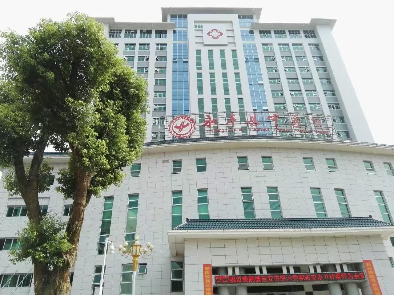 江西永丰中医院